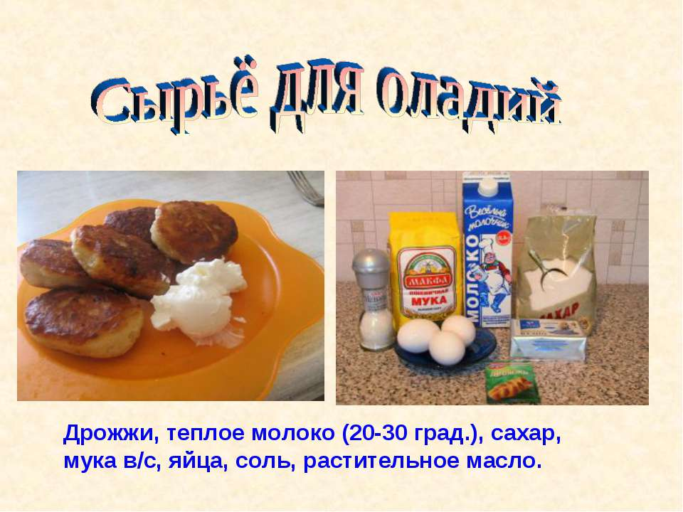 Дрожжи, теплое молоко (20-30 град.), сахар, мука в/с, яйца, соль, растительно...