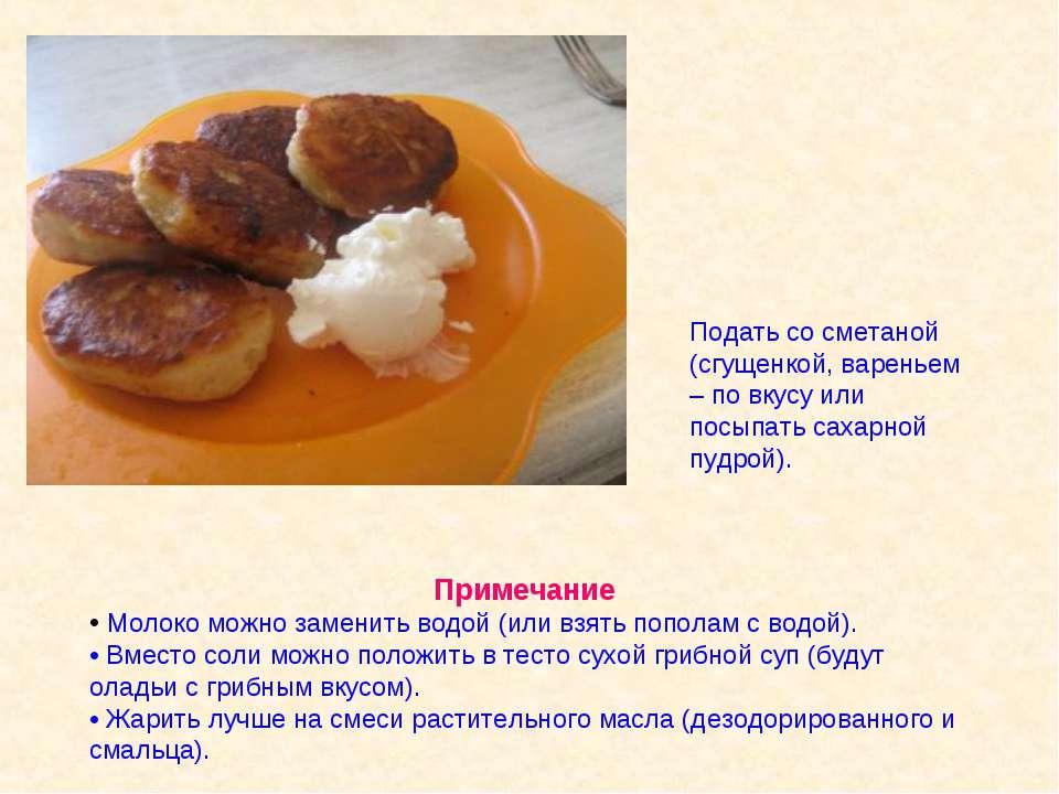 Подать со сметаной (сгущенкой, вареньем – по вкусу или посыпать сахарной пудр...
