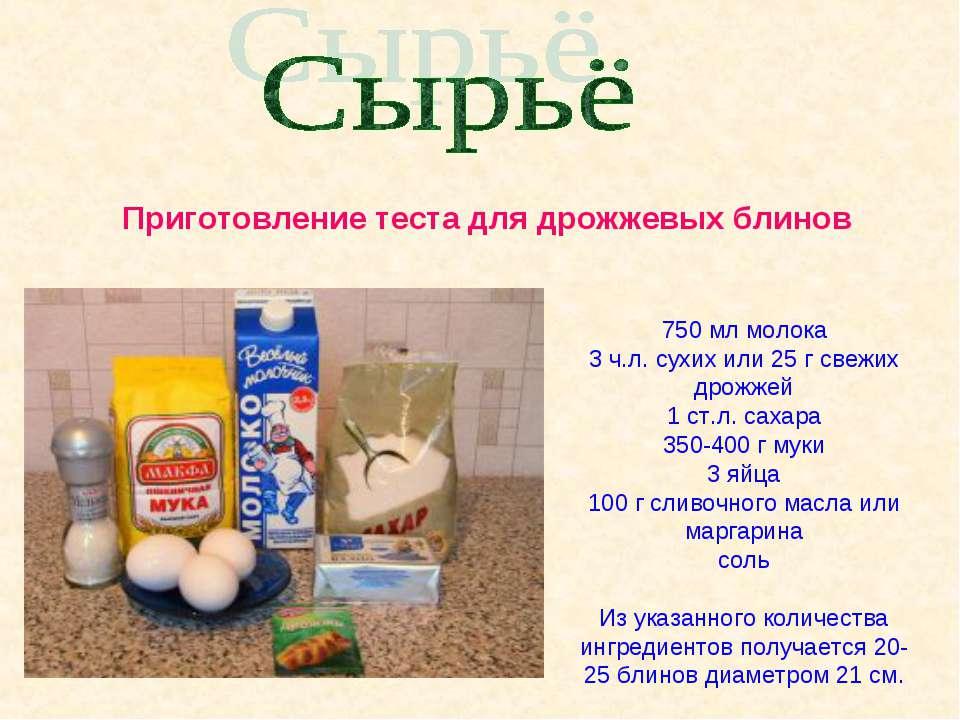750 мл молока 3 ч.л. сухих или 25 г свежих дрожжей 1 ст.л. сахара 350-400 г м...