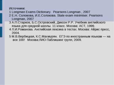 Источники: 1 Longman Exams Dictionary. Pearsons Longman , 2007 2 Е.Н. Соловов...