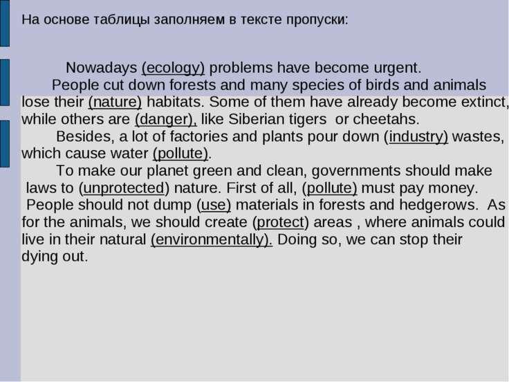 На основе таблицы заполняем в тексте пропуски: Nowadays (ecology) problems ha...