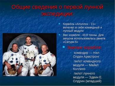 Общие сведения о первой лунной экспедиции: Корабль «Аполлон - 11» включал в с...