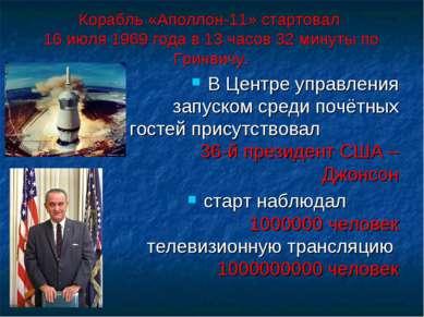 Корабль «Аполлон-11» стартовал 16 июля 1969 года в 13 часов 32 минуты по Грин...