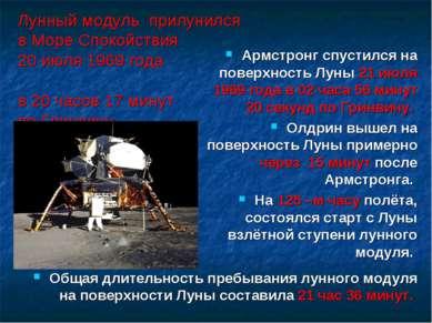 Лунный модуль прилунился в Море Спокойствия 20 июля 1969 года в 20 часов 17 м...