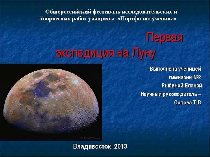 Первая экспедиция на Луну Выполнена ученицей 6 «В» класса гимназии №2 Рыбиной...
