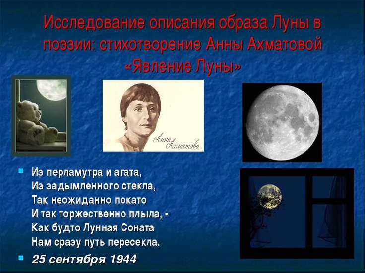 Исследование описания образа Луны в поэзии: стихотворение Анны Ахматовой «Явл...