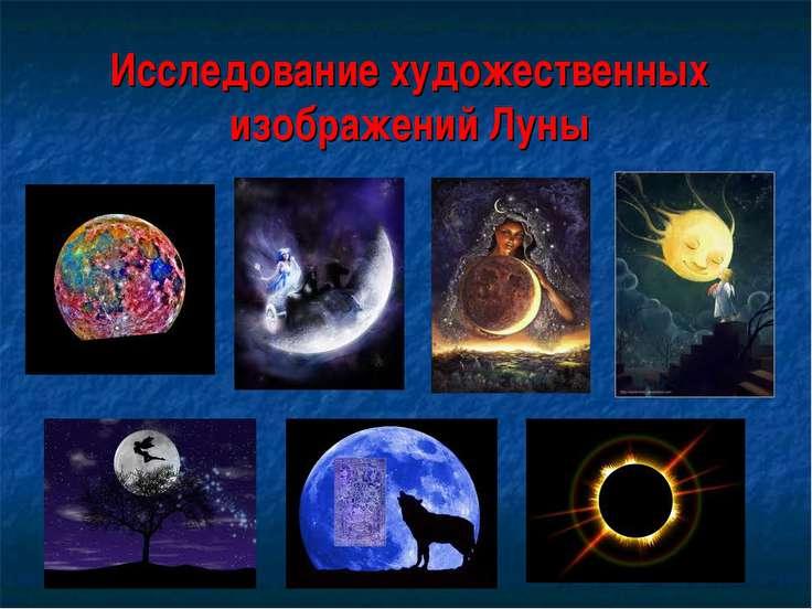 Исследование художественных изображений Луны