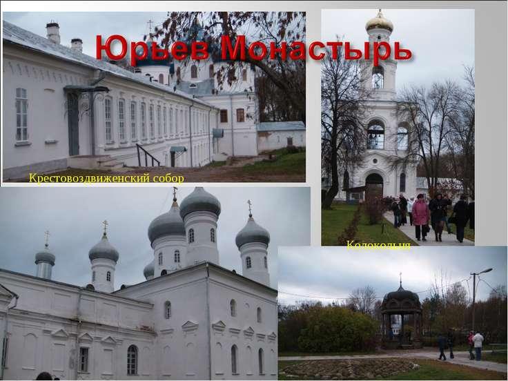 Крестовоздвиженский собор Колокольня