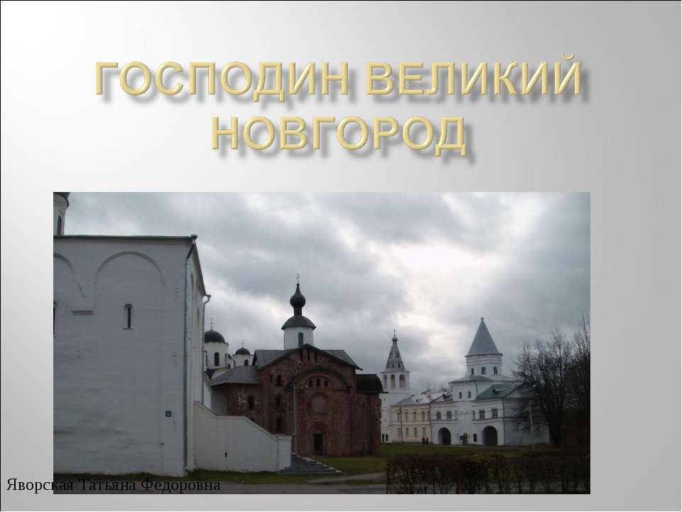 Яворская Татьяна Федоровна