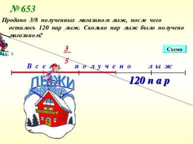 В с е г о п о л у ч е н о л ы ж 120 п а р Схема № 653 Продано 3/8 полученных ...