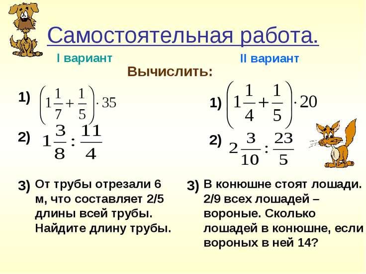 Самостоятельная работа. 1) I вариант II вариант 1) 2) 2) 3) 3) Вычислить: От ...