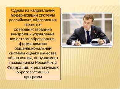Одним из направлений модернизации системы российского образования является со...