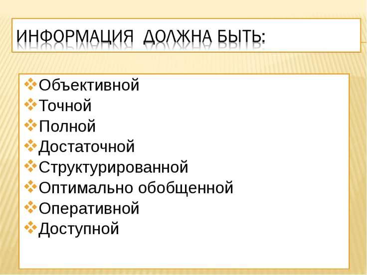 Объективной Точной Полной Достаточной Структурированной Оптимально обобщенной...