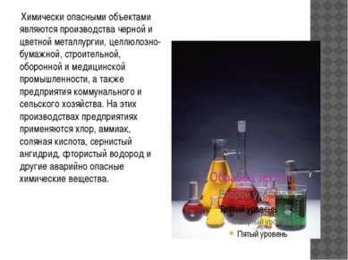 Химически опасными объектами являются производства черной и цветной металлург...