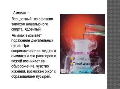 Аммиак – Аммиак – бесцветный газ с резким запахом нашатырного спирта, ядовиты...