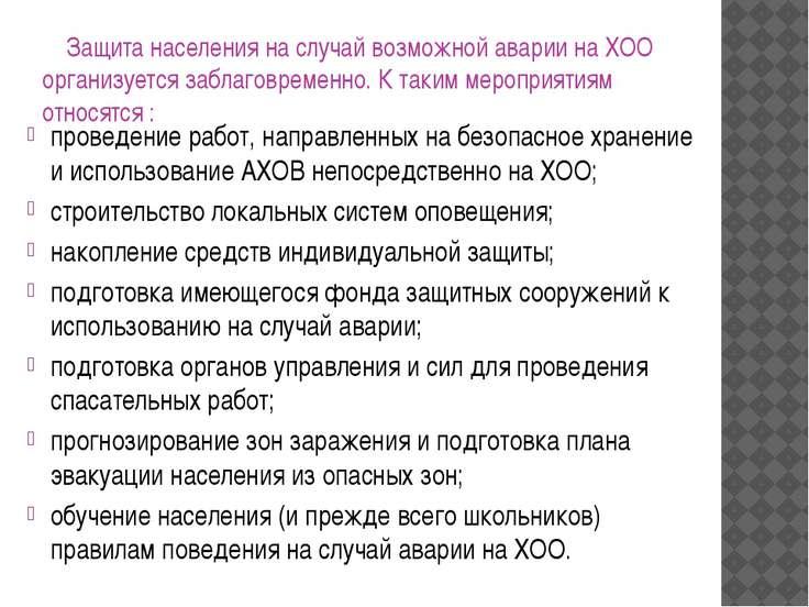 Защита населения на случай возможной аварии на ХОО организуется заблаговремен...