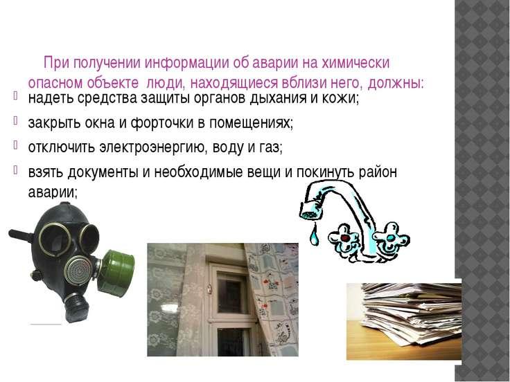 При получении информации об аварии на химически опасном объекте люди, находящ...