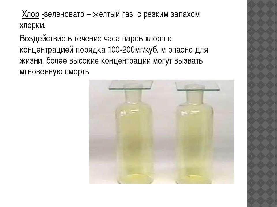 Хлор -зеленовато – желтый газ, с резким запахом хлорки. Хлор -зеленовато – же...