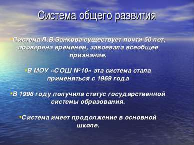 Система общего развития Система Л.В.Занкова существует почти 50 лет, проверен...