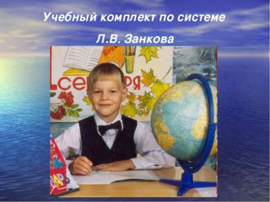 Учебный комплект по системе Л.В. Занкова