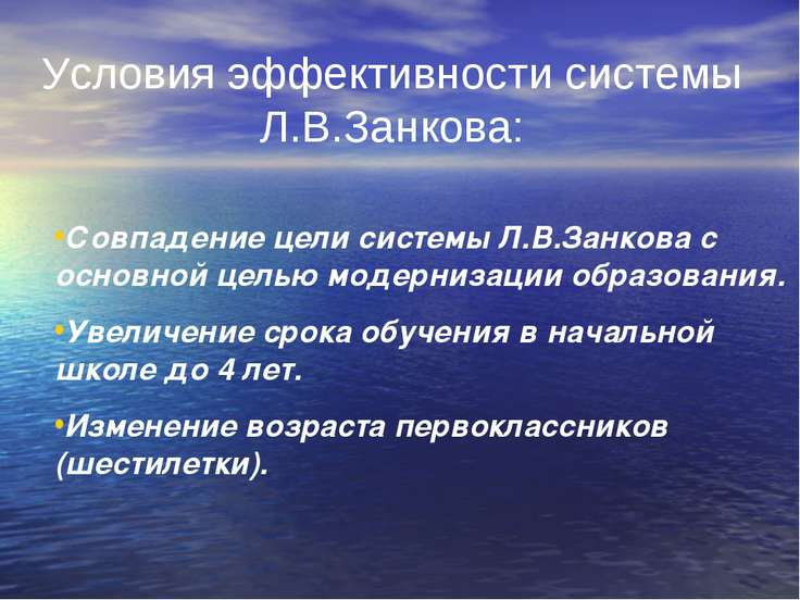 Условия эффективности системы Л.В.Занкова: Совпадение цели системы Л.В.Занков...