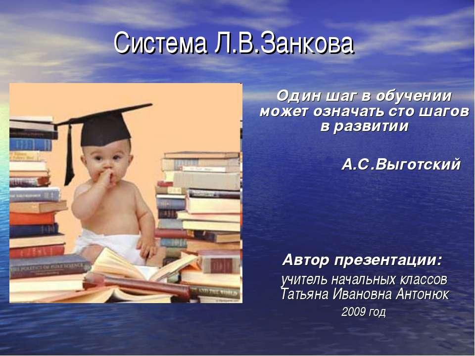 Система Л.В.Занкова Один шаг в обучении может означать сто шагов в развитии А...