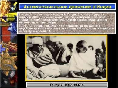 В ответ англичане арестовали М.Ганди, Дж. Неру и других лидеров ИНК. Движение...