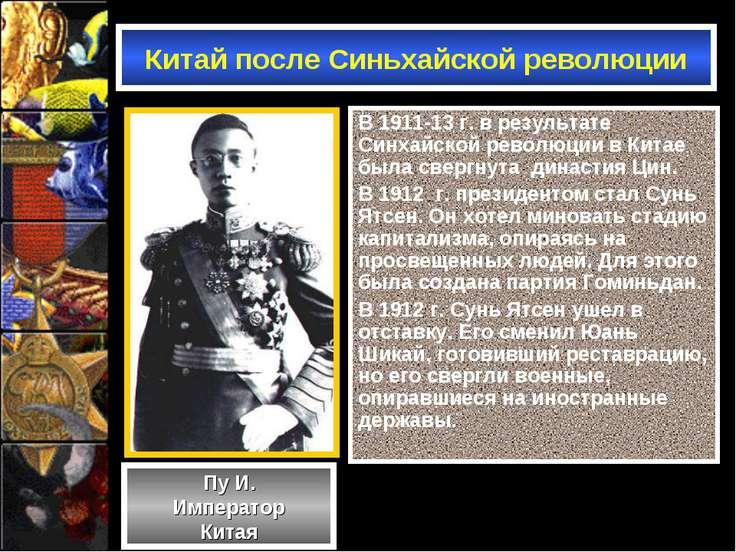 В 1911-13 г. в результате Синхайской революции в Китае была свергнута династи...