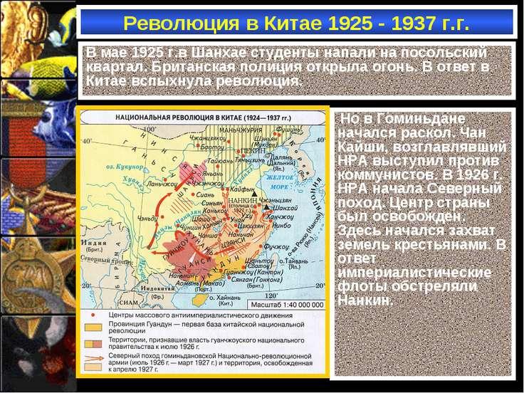 Революция в Китае 1925 - 1937 г.г. В мае 1925 г.в Шанхае студенты напали на п...