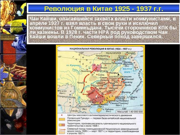 Чан Кайши, опасавшийся захвата власти коммунистами, в апреле 1927 г. взял вла...