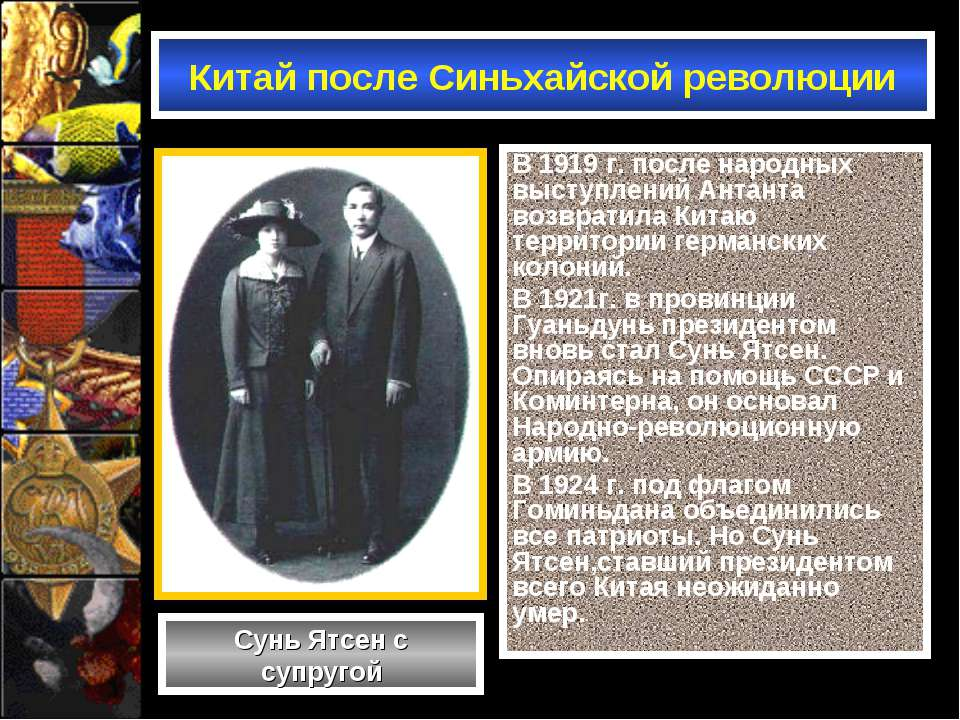 В 1919 г. после народных выступлений Антанта возвратила Китаю территории герм...