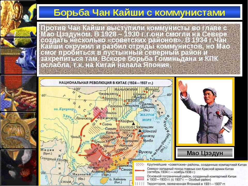 Против Чан Кайши выступили коммунисты во главе с Мао Цзэдуном. В 1928 – 1930 ...