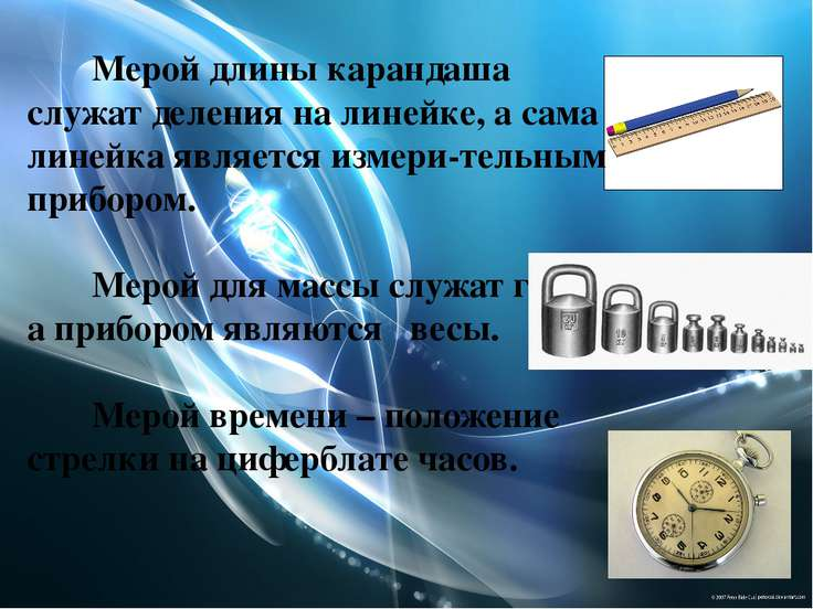 Мерой длины карандаша служат деления на линейке, а сама линейка является изме...