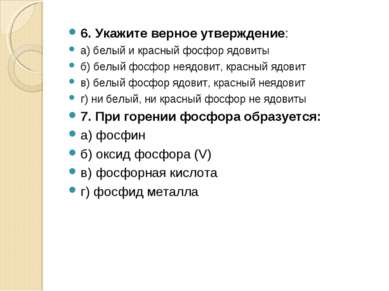 6. Укажите верное утверждение: а) белый и красный фосфор ядовиты б) белый фос...