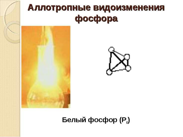 Аллотропные видоизменения фосфора Белый фосфор (Р4)