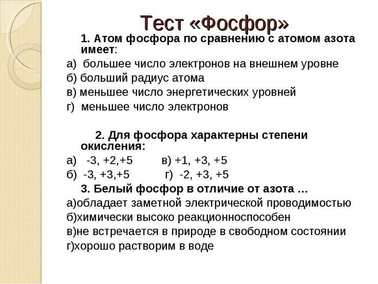 Тест «Фосфор» 1. Атом фосфора по сравнению с атомом азота имеет: а) большее ч...