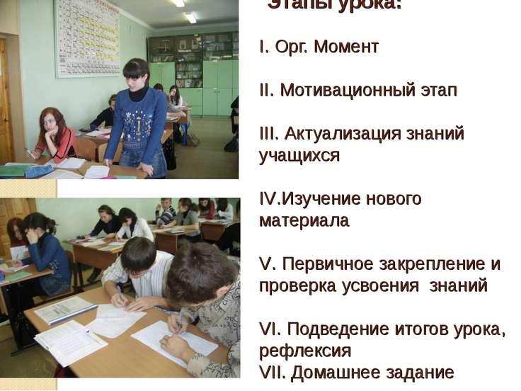 Этапы урока: I. Орг. Момент II. Мотивационный этап III. Актуализация знаний у...