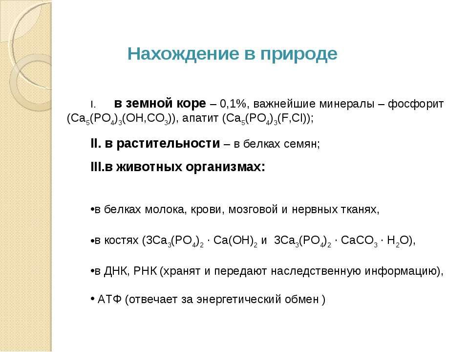 в земной коре – 0,1%, важнейшие минералы – фосфорит (Са5(РО4)3(ОН,СО3)), апат...