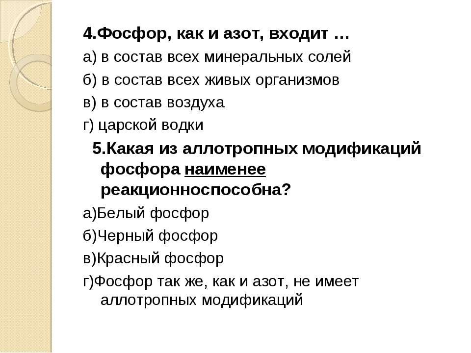 4.Фосфор, как и азот, входит … а) в состав всех минеральных солей б) в состав...