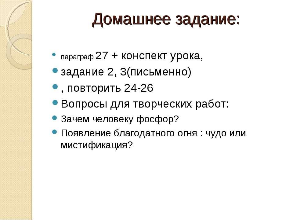 Домашнее задание: параграф 27 + конспект урока, задание 2, 3(письменно) , пов...
