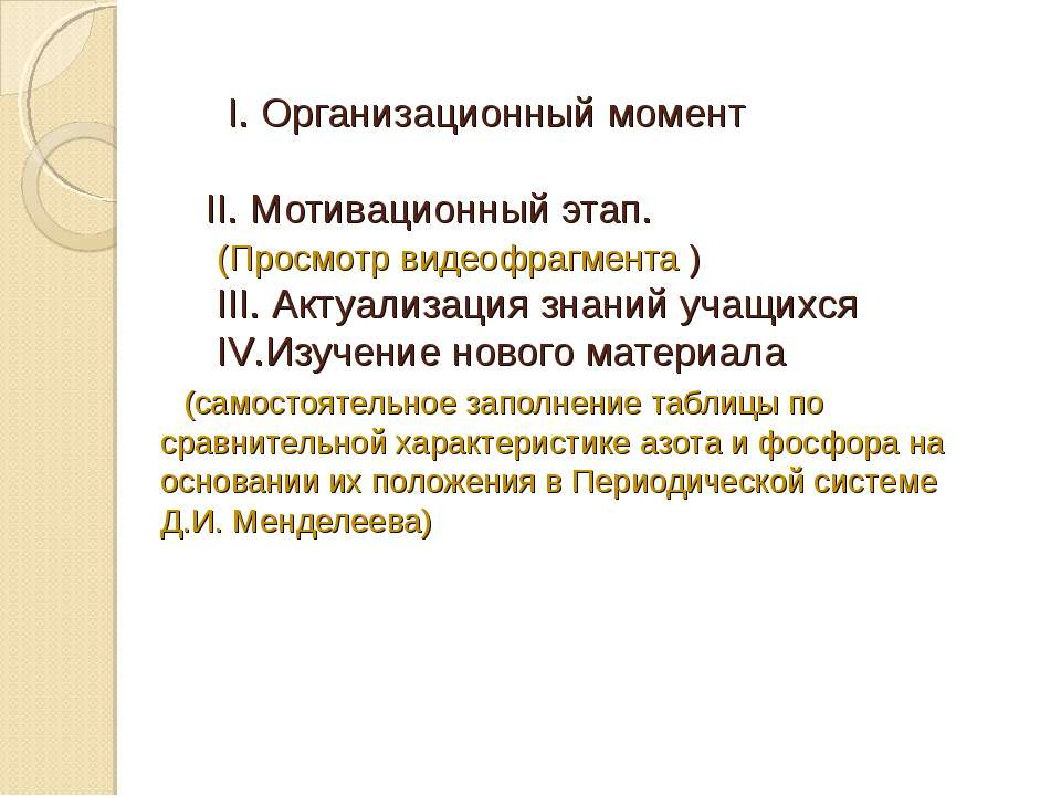 I. Организационный момент II. Мотивационный этап. (Просмотр видеофрагмента ) ...