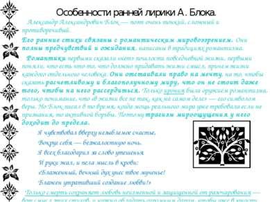 Особенности ранней лирики А. Блока. Александр Александрович Блок — поэт очень...