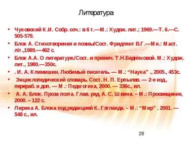 Литература: Чуковский К.И. Собр. соч.: в 6 т.—М.: Худож. лит.; 1969.—Т. 6.—С....