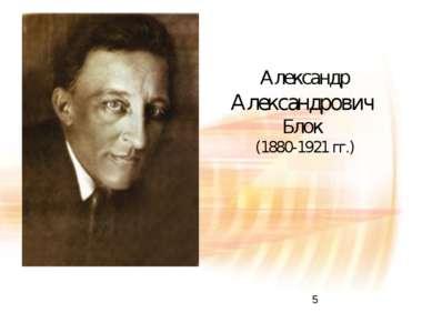Александр Александрович Блок (1880-1921 гг.) * * *