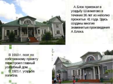В 1910 г. поэт по собственному проекту перестроил главный усадебный дом. В 19...