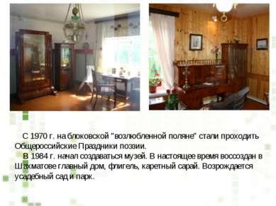 """С 1970 г. на блоковской """"возлюбленной поляне"""" стали проходить Общероссийские ..."""