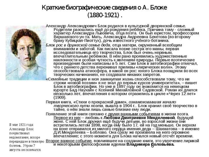 Краткие биографические сведения о А. Блоке (1880-1921) . Александр Александро...
