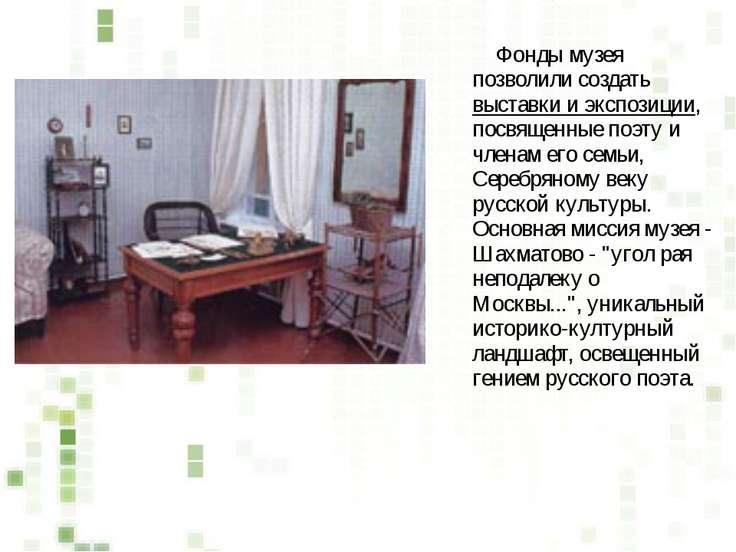 Фонды музея позволили создать выставки и экспозиции, посвященные поэту и член...