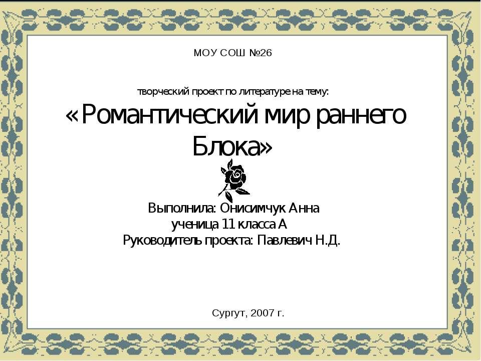 МОУ СОШ №26 творческий проект по литературе на тему: « Романтический мир ранн...
