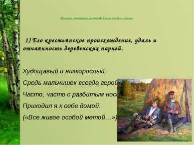 Причинами литературного хулиганства Есенина называли следующие. 1) Его крест...